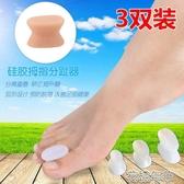 分趾器成人兒童拇指外翻分趾器重疊腳趾分離墊大腳骨矯正器 快速出貨
