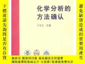 二手書博民逛書店化學分析的方法確認罕見專著 於亞東主編 hua xue fen xi de fang fa que renY1