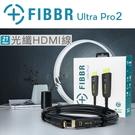 【名展影音】 FIBBR UltraPro-2 系列 菲伯爾第二代升級版光纖 HDMI 超高清4K 等級以上影音傳輸線 8米