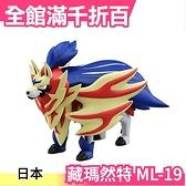 【藏瑪然特 ML-19】日本 Takara Tomy 藏瑪然特 公仔 模型 pokemon 寶可夢【小福部屋】