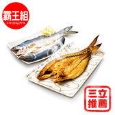 【飼好漁】亞麻仁籽飼養 純海水養殖 午仔魚一夜干組(霸王組)-電電購