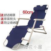 折疊躺椅 午休午睡椅子  辦公室床 靠背椅懶人休閒沙灘椅家用多功能QM『櫻花小屋』