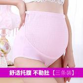 孕婦內褲懷孕期抗菌透氣托腹高腰孕晚期大碼全棉底褲頭3條裝 QG2060『優童屋』