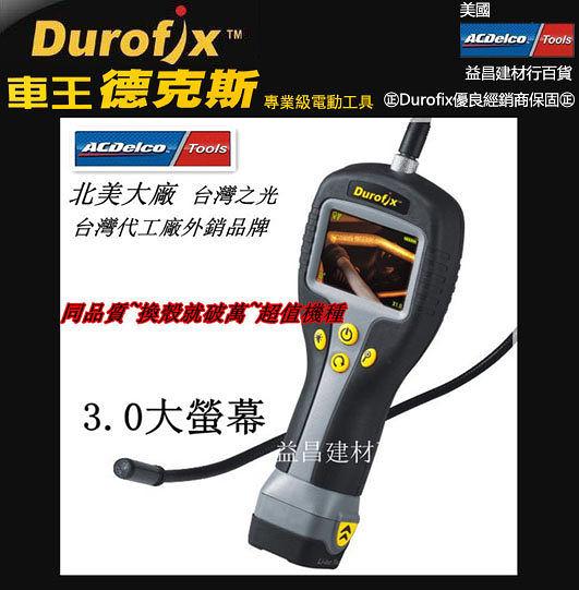 【台北益昌】 ㊣Durofix優良經銷商㊣ 北美大廠 ACDelco 車王 RZ604 電池式 車用 管路 孔內攝影機