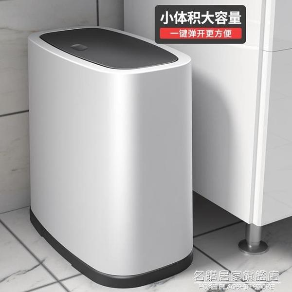 垃圾桶夾縫家用大號帶蓋客廳創意分類衛生間馬桶紙簍窄廚房圾圾桶 NMS名購新品