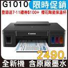 【限時促銷↘2490】Canon PIXMA G1010 原廠大供墨印表機 原廠保固 登入送好禮