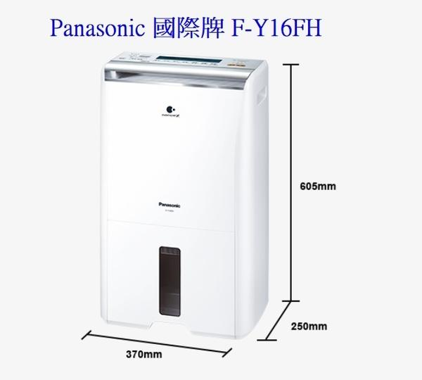 Panasonic國際牌 8公升 清淨型除濕機 F-Y16FH
