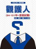 (二手書)觀護人94~101歷屆試題︰司法三等考試用書