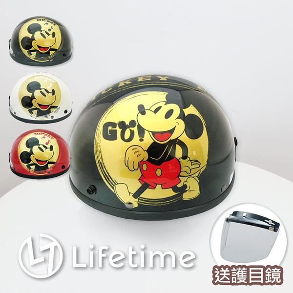 ﹝復古米奇半罩安全帽﹞正版 碗公帽 半罩 機車安全帽 迪士尼 復古 米奇〖LifeTime一生流行館〗