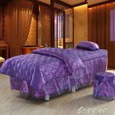 方頭圓頭美容床純色床罩四件套 紫色蕾絲美體熏蒸床專用 多色小屋