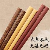 筷子 10雙木筷子無漆無蠟木質筷子