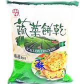 (台灣) 中祥 蔬菜餅乾 香蔥 蘇打餅乾 青蔥口味 脆餅 1包360公克【4710467551286】