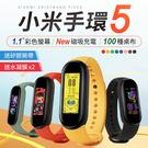 《全面升級!送水凝膜+腕帶》小米手環5 智慧手環 運動手環 智能手環 小米手環 小米手錶 小米