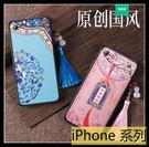 【萌萌噠】iPhone11 XR Xs Max 6 7 8 plus 網紅宮廷流蘇中國風系列 靛藍花鳥 全包軟殼 手機殼 附流蘇