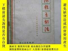 二手書博民逛書店罕見《上海糕點製法》修訂本Y14328 輕工業出版社 出版197