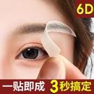 眉貼 6D眉毛貼紙3D仿生態懶人畫眉神器半永久仿真假眉貼線條自然防水女 快速出貨