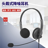 弎聲N25話務耳機頭戴式客服電銷外呼type-C耳麥聽網課直播學習USB