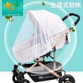 嬰兒車蚊帳 嬰兒手推車蚊帳全罩式加大加密透氣通用高景觀搖籃傘嬰兒車罩防蚊 玩趣3C