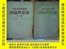 二手書博民逛書店共產主義教育的理論與實踐罕見上下集 全237800 格魯斯傑夫