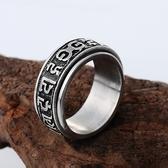 六字真言男士戒指個性霸氣食指環日韓版單身復古尾戒子鈦鋼首飾品 雅楓居