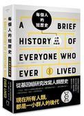 每個人的短歷史: 人類基因的故事