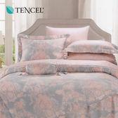 天絲 Tencel 狄安娜 床罩 特大七件組 100%雙面純天絲 伊尚厚生活美學