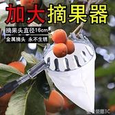 摘果器 摘果器多功能不銹鋼伸縮摘果神器高空采摘枇杷芒果香椿槐花柿子桿YTL 免運