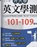 二手書R2YB2020年7月初版二刷《升大學英文學測 101~109學年試題詳解