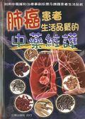 (二手書)肺癌患者生活品質的中藥維護