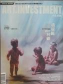 【書寶二手書T1/雜誌期刊_YKB】典藏投資_124期_重量級回歸等