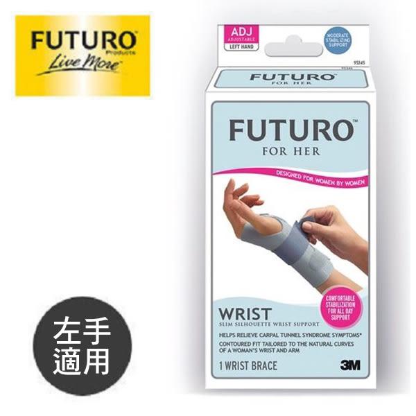 專品藥局 3M FUTURO For Her 纖柔細緻簡裁-高度支撐型護腕1入/左手【2006896】