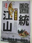 【書寶二手書T2/一般小說_H58】醫統江山Ⅱ之6【背後博奕】_石章魚