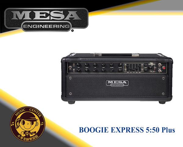 【小麥老師樂器館】MESA BOOGIE EXPRESS 5:50 Plus 吉他 電吉他 音箱頭