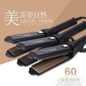 捲髮棒-夾板燙發捲發器發廊直板夾玉米夾拉直夾板恒溫棒 提拉米蘇