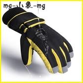 MG 機車手套-滑雪手套男冬季保暖加厚騎行機車防水防風防寒戶外騎車棉手套