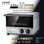 奇美12L遠紅外線不銹鋼電烤箱EV-12S0AK