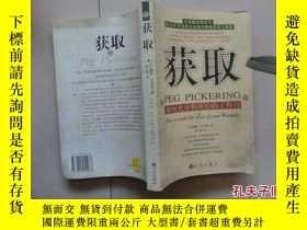 二手書博民逛書店罕見獲取22233 (美)佩格·皮克林(Peg Pickerin