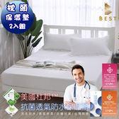 杜邦高效能全防水透氣枕頭保潔墊2入(1組) 日本大和抗菌表布 枕墊 BEST寢飾