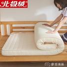 床墊北極絨床墊宿舍單人學生床褥地鋪睡墊褥子榻榻米墊被海綿乳膠軟墊YYS 【快速出貨】