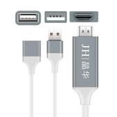 晶華 手機轉HDMI連接電視投影儀顯示器高清同屏線蘋果安卓介面   魔法鞋櫃