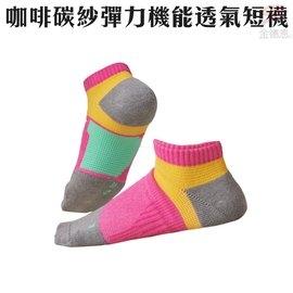 金德恩 台灣製造 一組3雙 咖啡碳紗彈力機能透氣消臭短襪/吸濕/運動