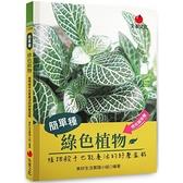 簡單種綠色植物:植物殺手也能養活的紓壓盆栽