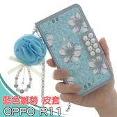 OPPO R11s Plus R11s R11 手機皮套 皮套 插卡 磁扣 掛件 吊飾 韓系 藍色雛菊系列 PZ