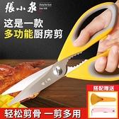 張小泉廚房剪刀多功能剪家用強力雞骨剪肉骨頭烤肉專用剪子不銹鋼 「夢幻小鎮」