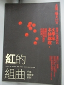 【書寶二手書T6/一般小說_OPZ】紅的組曲_土屋隆夫