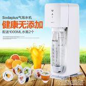 蘇打汽水機氣泡機自制碳酸飲料機商用蘇打水機 YYS 概念3C旗艦店