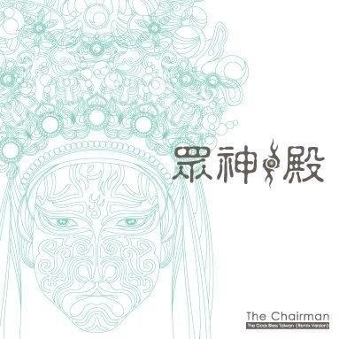 董事長樂團 眾神殿 CD (購潮8)