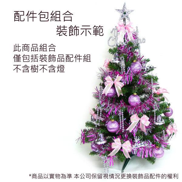 聖誕裝飾配件包組合~銀紫色系 (8尺(240cm)樹適用)(不含聖誕樹)(不含燈)