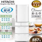 【日立HITACHI】日本原裝變頻557L。五門電冰箱。星燦白/(RS57GJ/RS57GJ_W)