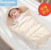 嬰兒抱被新生兒包被純棉嬰兒夏季抱毯夏加厚款被子襁褓巾寶寶用品 法布蕾輕時尚